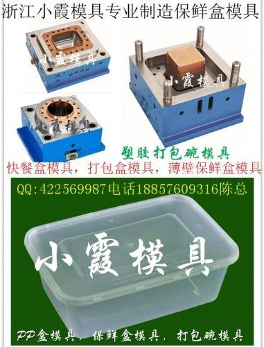 专业生产1500ml一次性盒PP模具,1500毫升盒子模具公司