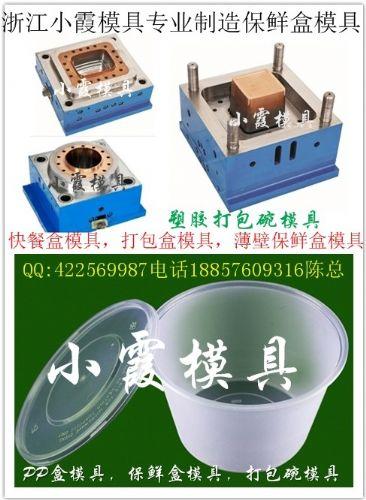 小霞模具1500毫升保鲜盒模具,透明保鲜盒模具生产厂
