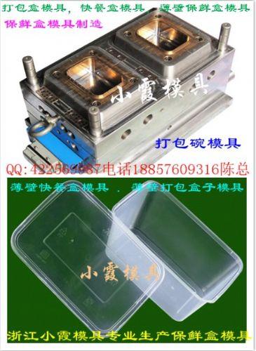 大型PP塑胶饭盒模具,1500mlPP饭盒模具生产价格