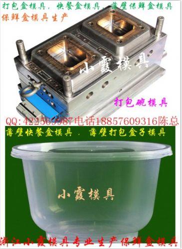 中国制造保鲜盒塑料模具,一次性保鲜盒模具报价