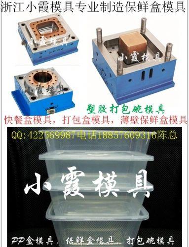 加工制造1500mlPP塑料饭盒模具,PP饭盒模具公司