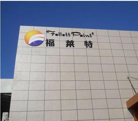 广东热销天然真石环保墙漆