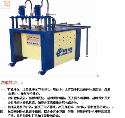 液压不锈钢床冲孔设备 不锈钢架冲孔加工设备