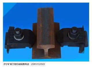 E型焊接型双孔压轨器