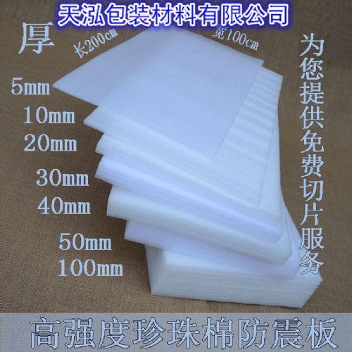 莆田珍珠棉板材成型、可加工如何形状、适用各种家具保护作用