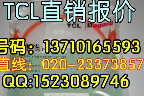 TCL网络跳线