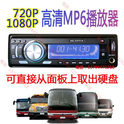 HLINYA车载高清硬盘播放器E109