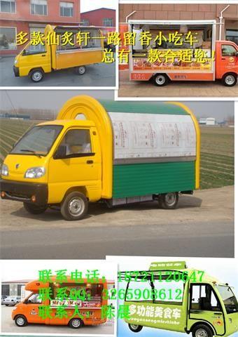 杭州烧烤小吃车价格|一路飘香小吃车|电动美食车