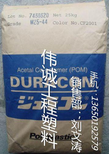 日本宝理 POM+20玻纤 GH-20