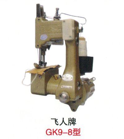 飞人升级版新型电动缝包机