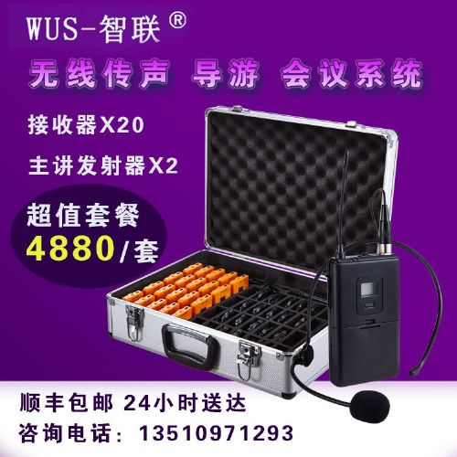 专业生产无线讲解器厂家