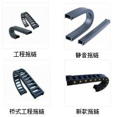 工程拖链,塑料拖链,尼龙拖链,增强尼龙拖链,桥式拖链,半封闭拖链