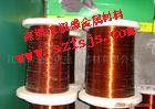 广州铜丝、重庆漆包铜线厂家、耐高温线180级报价