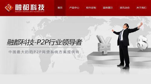 网贷系统 P2P系统开发软件提供商