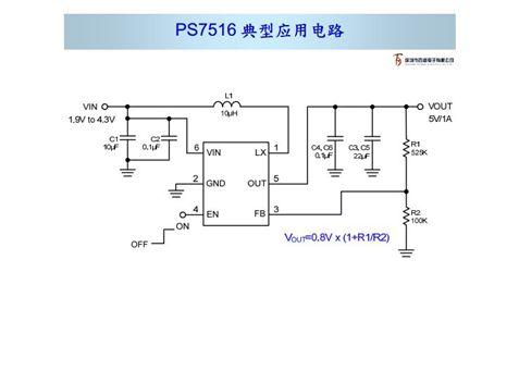 供应ps7516锂电池升压输出5v1a