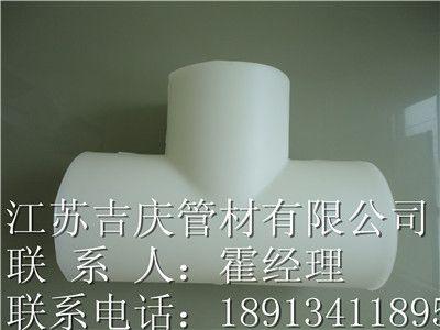 pp三通,pph三通,对焊三通材质