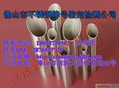 广州市304不锈钢散热片镍铬含量检测公司