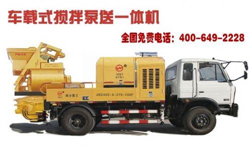 混凝土柴电两用车载搅拌泵 拖式搅拌地泵