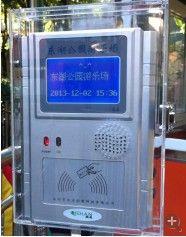 游乐场消费机,游乐园收费系统,游乐场通票系统,游乐场套票系统
