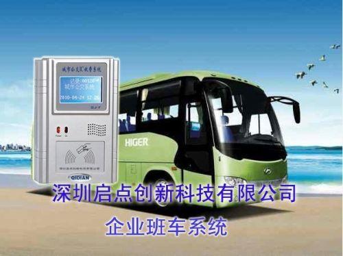 企业班车接送系统,企业班车收费机,企业班车刷卡机