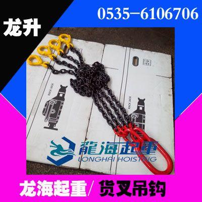 港口用成套链条索具【龙升厂家/耐磨、耐高温】龙海起重