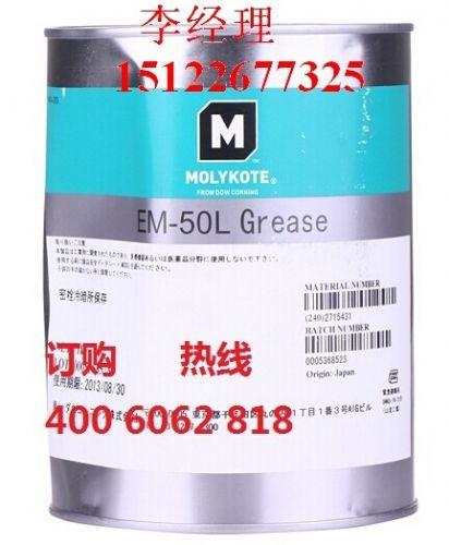 Molykote EM 50L道康宁em50L北京天津现货特价
