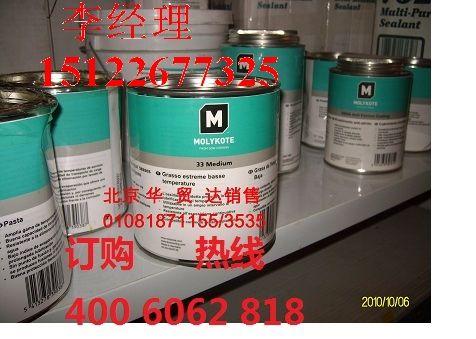 molykote33 dowcorning道康宁33 Mediu