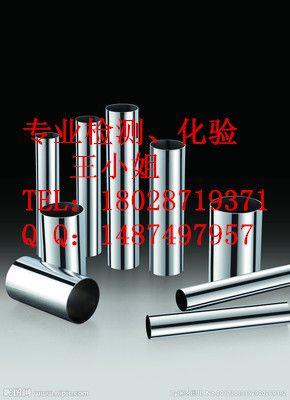 深圳钢材化验分析中心