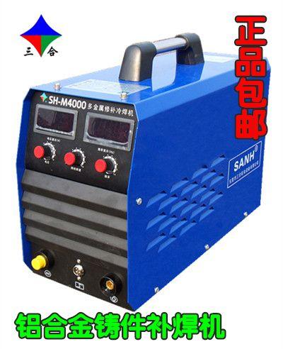低价供应铝合金冷焊机大功率锌合金气孔补焊机