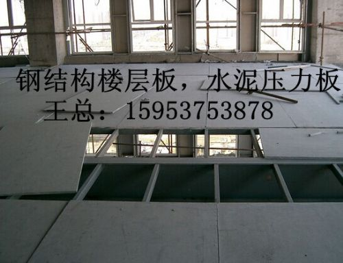 郑州顶级质量loft钢结构楼层板/外墙水泥挂板/25超高能效比