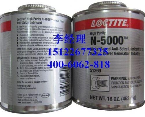 Loctite N-5000 乐泰镍基高纯度抗咬合剂