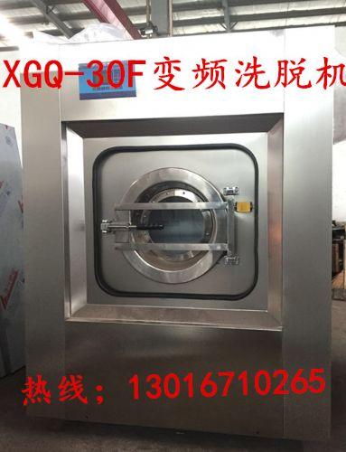宾馆洗衣房设备小型宾馆专用洗涤烘干机 变频洗脱机