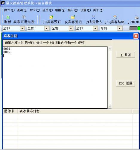 水上乐园管理软件水上乐园综合票务系统