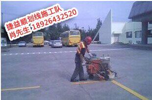 惠州哪有停车位划线公司惠州停车场画线价格行情