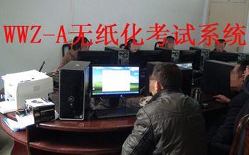 WWZ-A农机驾驶人员无纸化考试系统
