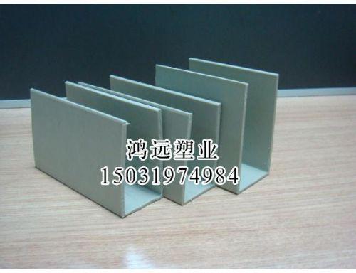 PP-U型槽-PP-U型槽的生产厂家-保定鸿远塑业
