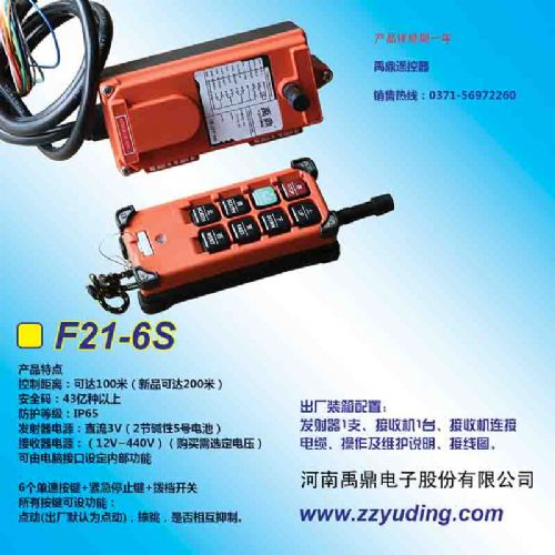起重机遥控器F216S