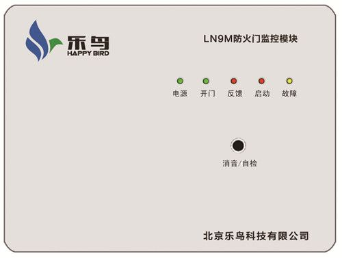 防火门监控器,防火门监控系统,乐鸟LN9M防火门监控模块