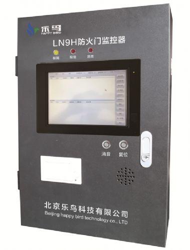 防火门监控器,防火门监控系统,乐鸟LN9H防火门监控器