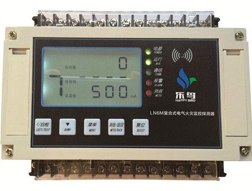 电气火灾监控系统,乐鸟LN6M复合式电气火灾监控探测器