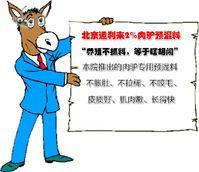 肉驴专用预混料