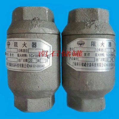 阻火器厂家-铝合金丝口防爆阻火器