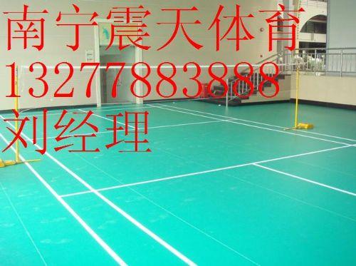 供应天等PVC羽毛球场报价,气排球场材料