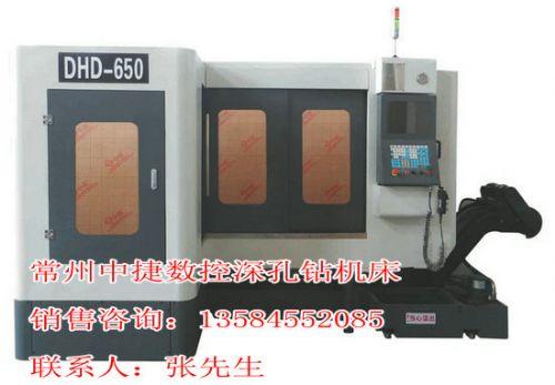 DHD650枪钻深孔钻/深孔钻床