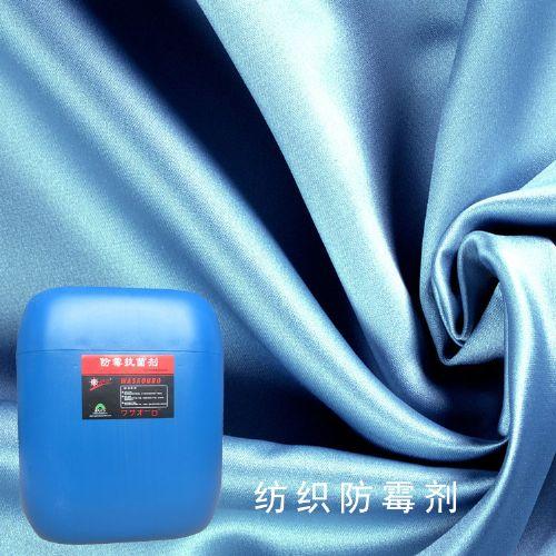 纺织防霉剂
