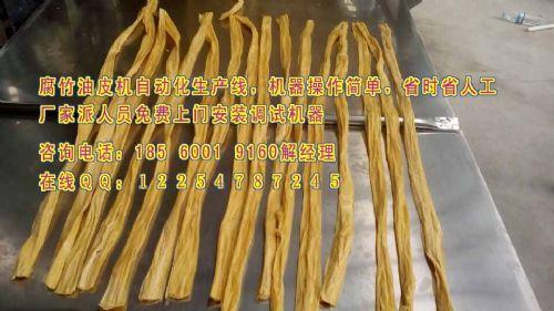 湖南全自动腐竹油皮机厂家,湖南腐竹油皮机价格