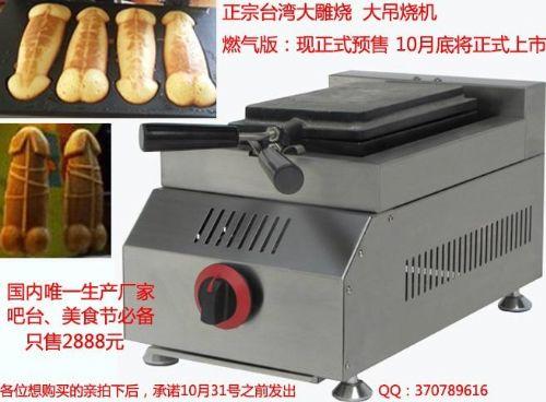 燃气台湾大雕烧,大屌烧机器
