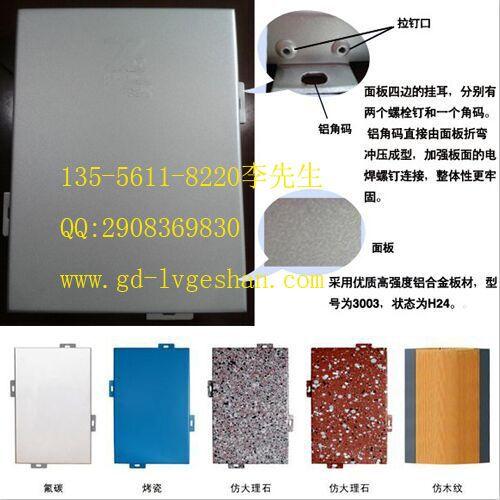 广东铝单板厂家造型铝单板天花吊顶铝幕墙板厂家批发
