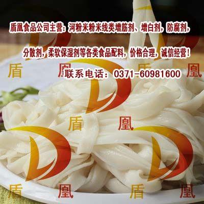 速冻水饺改良剂