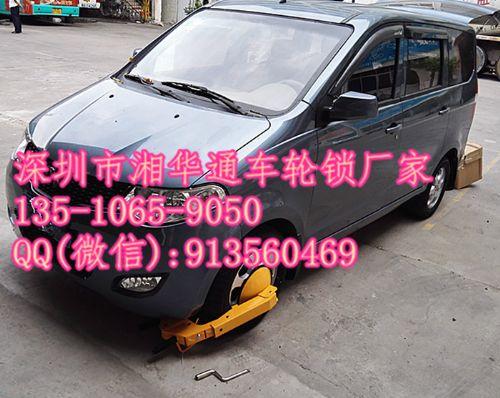 私家车防盗车轮锁/锁车器销售价